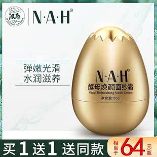 汉药NAH酵母焕颜卵壳面霜 嫩滑补水保湿紧致收缩毛孔凝胶面膜