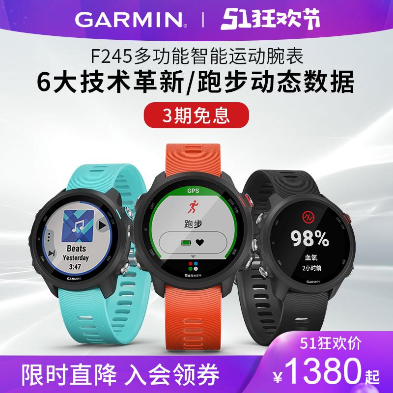 【5.1狂欢】Garmin佳明FR245跑步GPS定位心率监测多功能智能户外运动手表游泳防水血氧男女235官方旗舰腕表