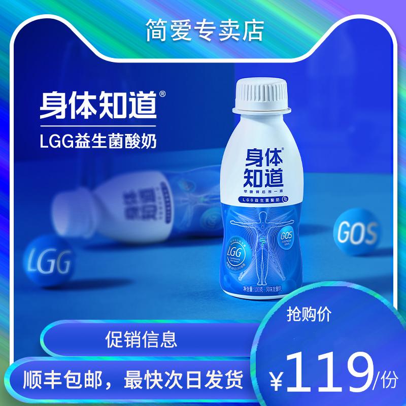 【简爱酸奶】身体知道益生菌发酵乳酸奶肠胃酸奶早晚18瓶LGG酸奶