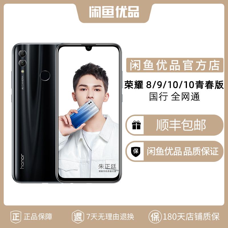 闲鱼优品官方店  honor/荣耀8/9/10/10青春版全网通4G二手手机