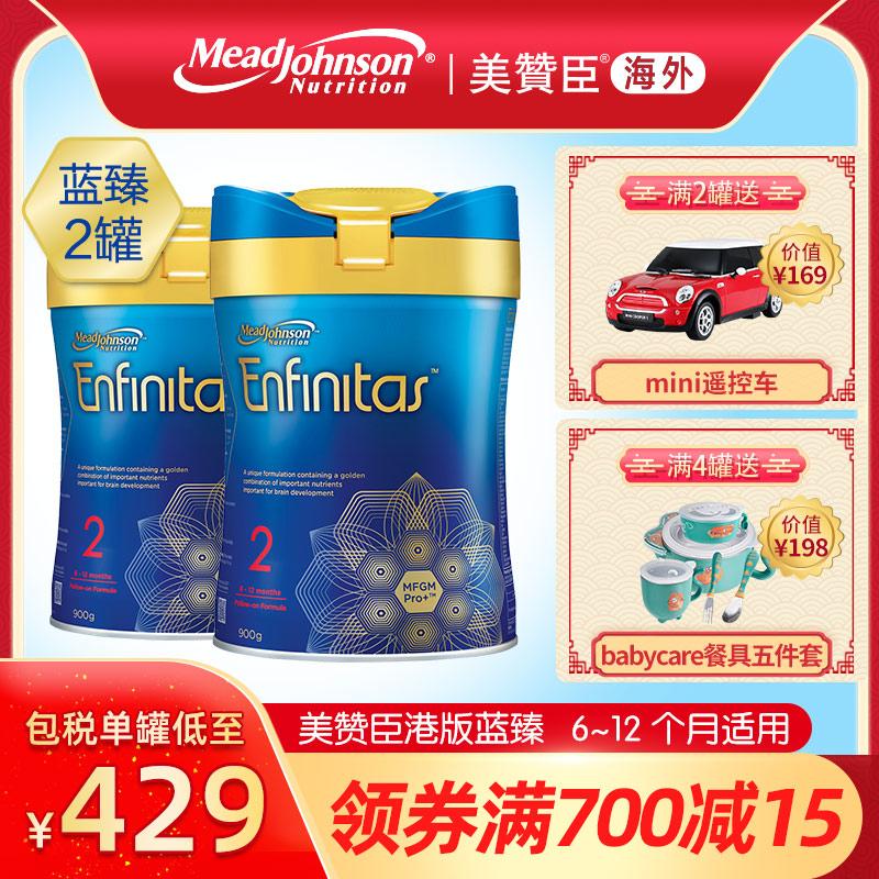 美赞臣原装蓝臻港版婴儿奶粉2段婴幼儿配方二段6-12个月900g*2罐