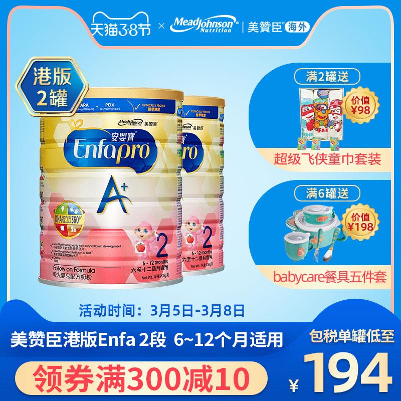 美赞臣二段安婴宝原装港版婴儿奶粉2段婴幼儿配方6-12月900g*2罐