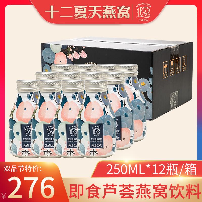 十二夏天即食燕窝饮品芦荟250ml*12即食燕窝健康滋补网红饮料正品