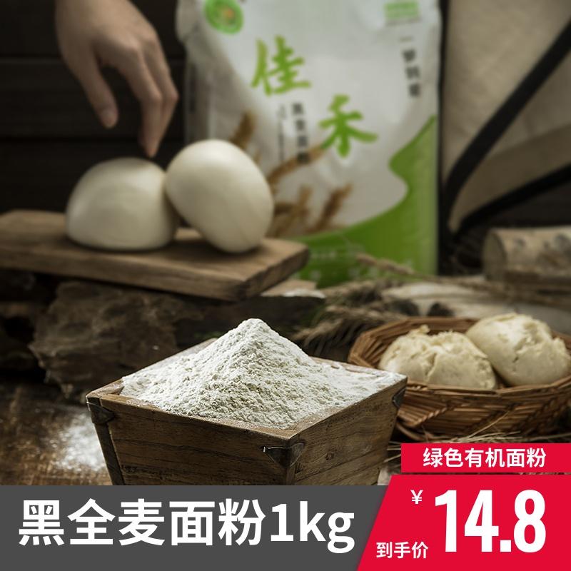 嫩尚家黑全麦面粉1kg 绿色有机面粉 烘焙面包粉 家用面粉馒头免邮