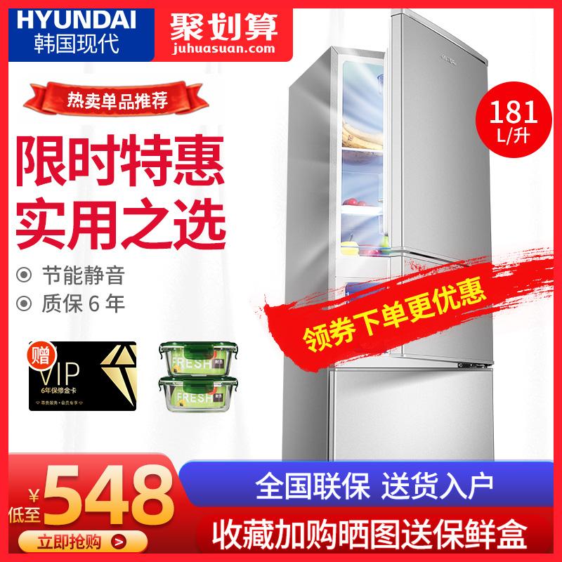HYUNDAI/现代181升三门冰箱家用节能小型双门冰箱电冰箱冷藏冷冻