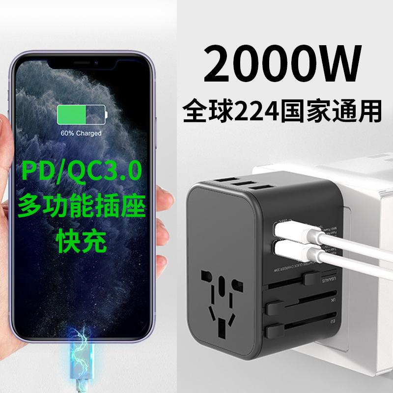多用插座万能转换插头全球转换器usb日本韩国泰国英标出国旅游欧