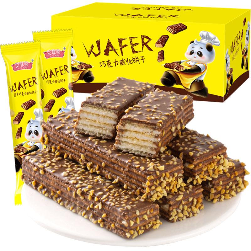 整箱2斤装坚果巧克力威化饼干多口味零食小吃休闲食品小包装1000g