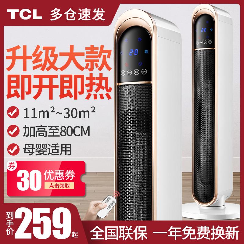 TCL取暖器家用节能暖风机小型立式电暖气浴室省电烤火炉客厅速热