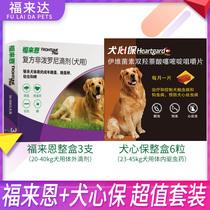 大型犬福来恩滴剂3支装+犬心保6粒 狗狗体内体外驱虫药体内外药品