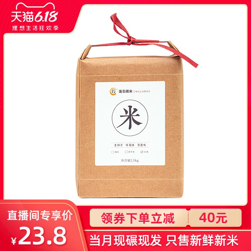 吉内得 富硒大米2.5kg一级长粒香米宝宝粥米原产地直供当季新米