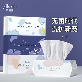 Allsmile 3包洗脸巾女一次性纯棉洁面巾擦脸巾纸棉柔巾抽取式化妆