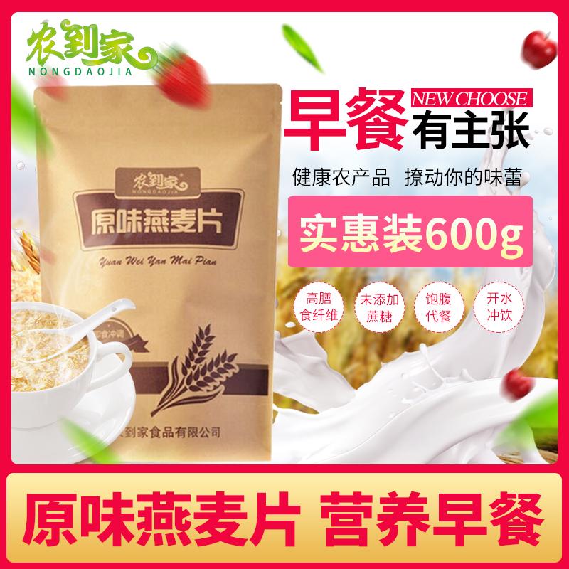 农到家 燕麦片原味 早餐无糖低脂脱脂营养纯燕麦代餐早餐食品图片