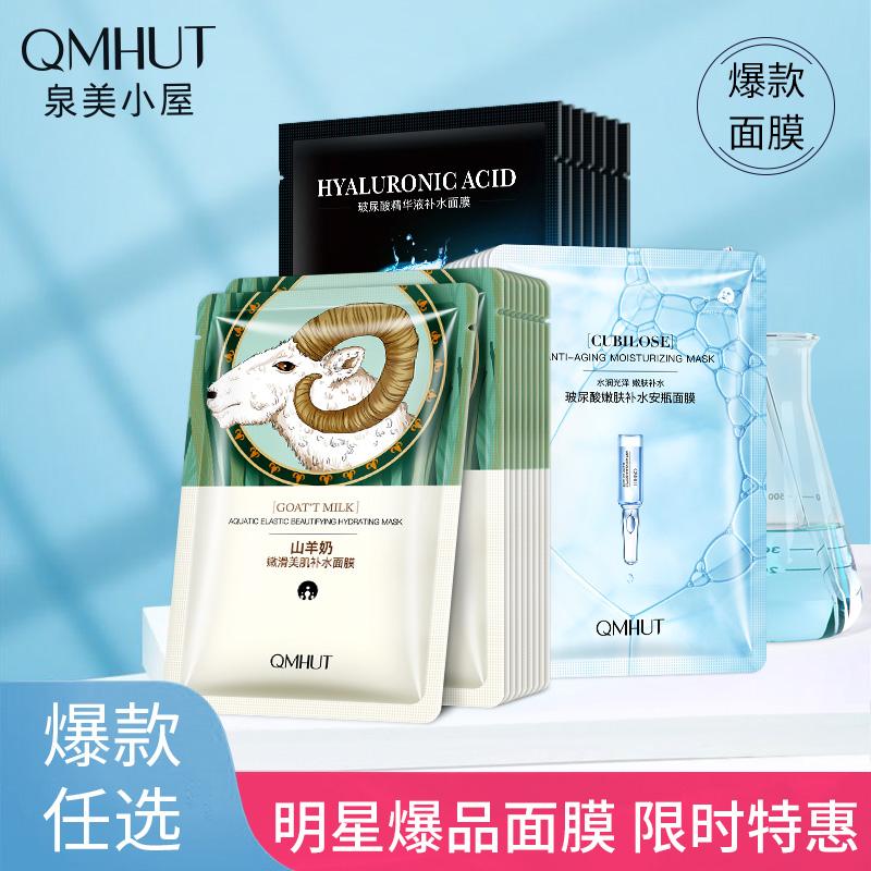 QMHUT/泉美小屋玻尿酸补水面膜水润保湿提亮肤色山羊奶补水嫩肤