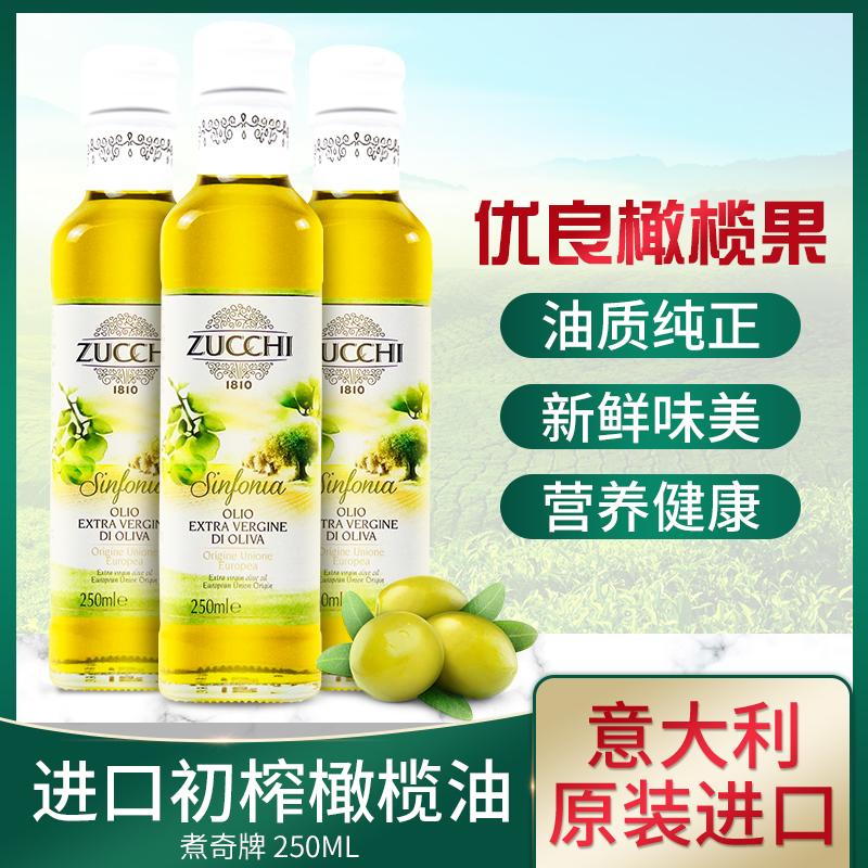 特级初榨橄榄油250ml 意大利ZUCCHI橄榄油孕妇儿童食用油原装进口