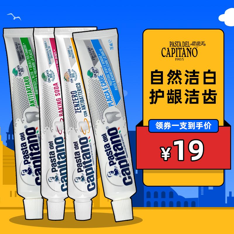 意大利进口 德康美基础护理系列牙膏 小苏打祛渍去黄去口臭老船长满29元减10元
