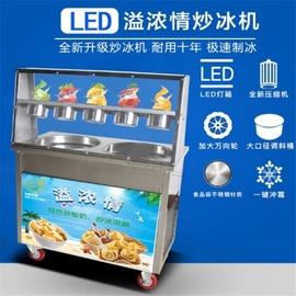 单锅双锅商用炒冰机炒酸奶机炒奶果机炒冰粥机炒冰机激凌机