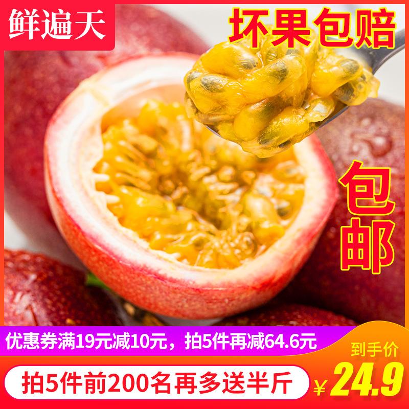 鲜遍天【前200名拍5件减钱再送半斤】百香果新鲜水果预售3天包邮
