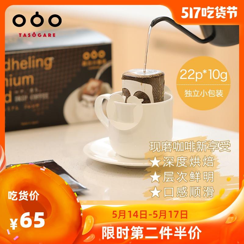隅田川日本进口甄选曼特宁现磨手冲滤特浓挂耳咖啡纯黑咖啡粉礼盒