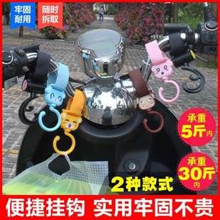 电动车踏板前置挂钩摩托车挂物自行车买菜多功能挂扣小毛驴挂包