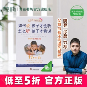 Fan Deng's Reading Club recommends how to talk to children to listen to how to listen to children to talk about children's books parenting books family education parents must read education psychology bestseller how to speak how to listen