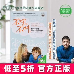 Fan Deng Reading Club recommends no shouting or howling to calm children's parents to cooperate to educate children's books parenting books family education parents must read child psychology train good children children's education bestseller genuine
