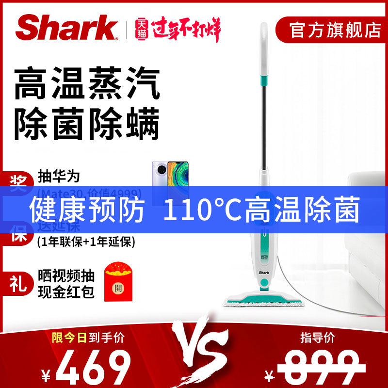 99.99%除菌Shark鲨客M11蒸汽拖把家用高温手持拖地洗地擦地无电动