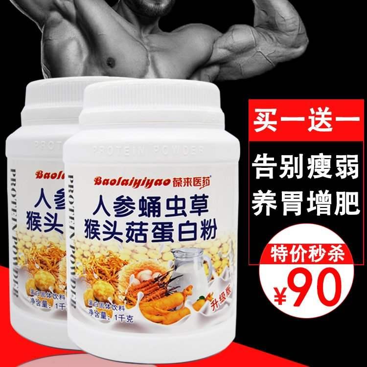 【两罐装】养胃猴头菇蛋白质粉瘦人快速增重增肥增胖变胖长胖增肌