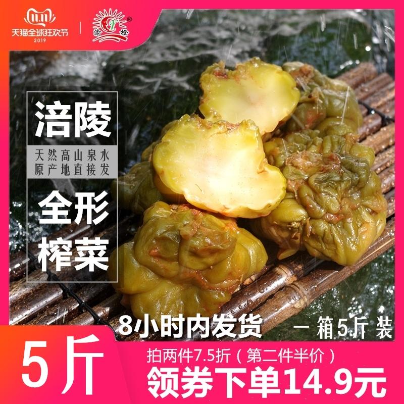 渝橙正宗重庆四川全形涪陵榨菜头脱水咸菜五香新鲜5斤一箱装包邮
