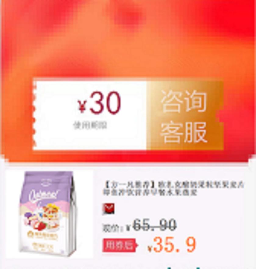 【方一凡推荐】欧扎克酸奶果粒坚果麦片即食冲饮营养早餐水果燕麦30元无条件券