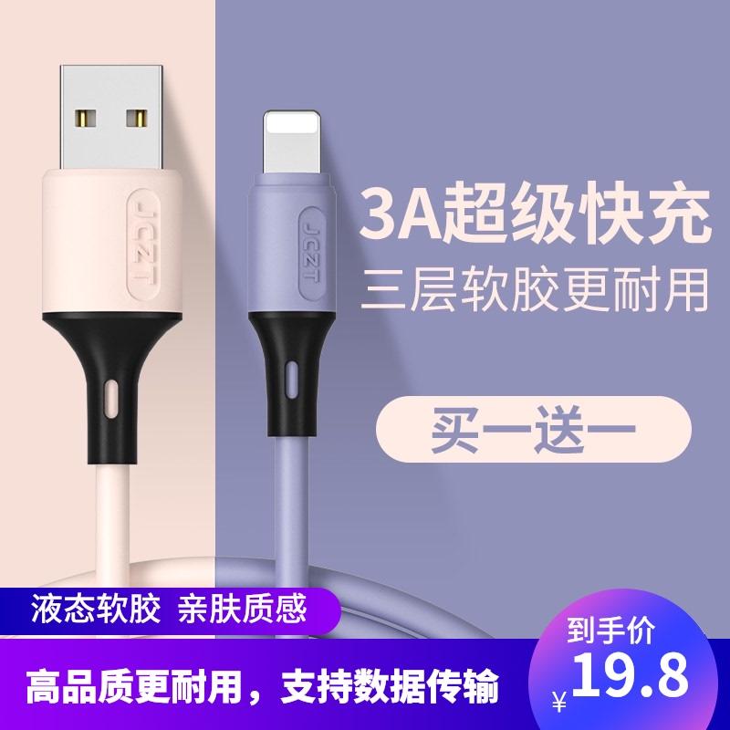 北克苹果数据线液态硅胶iPhone6充电线X器11手机Xsmax快充7Plus加长8p正品2米闪充ipad七cd八平板11pro冲5s电