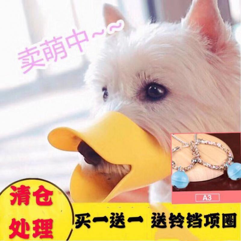 日本流行泰迪狗嘴套 防咬宠物鸭嘴套金毛宠物口防咬防叫防误食