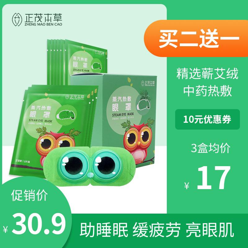 点击查看商品:正茂本草中药蒸汽眼罩艾草热敷缓解眼疲劳助睡眠一次性发热护眼贴