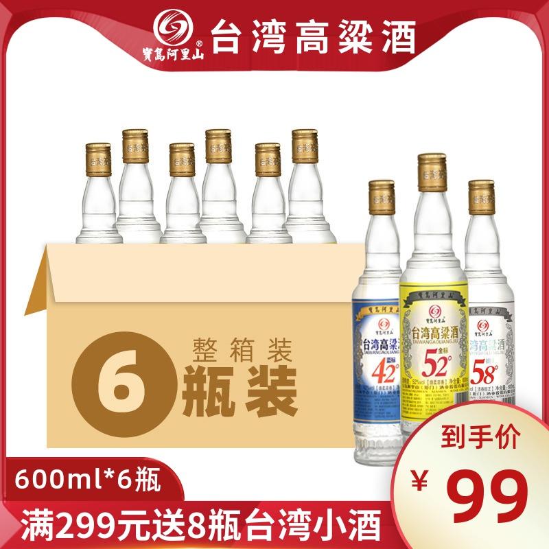 宝岛阿里山 台湾高粱酒600ml*6瓶 52度白酒整箱 58高度粮食酒泡酒