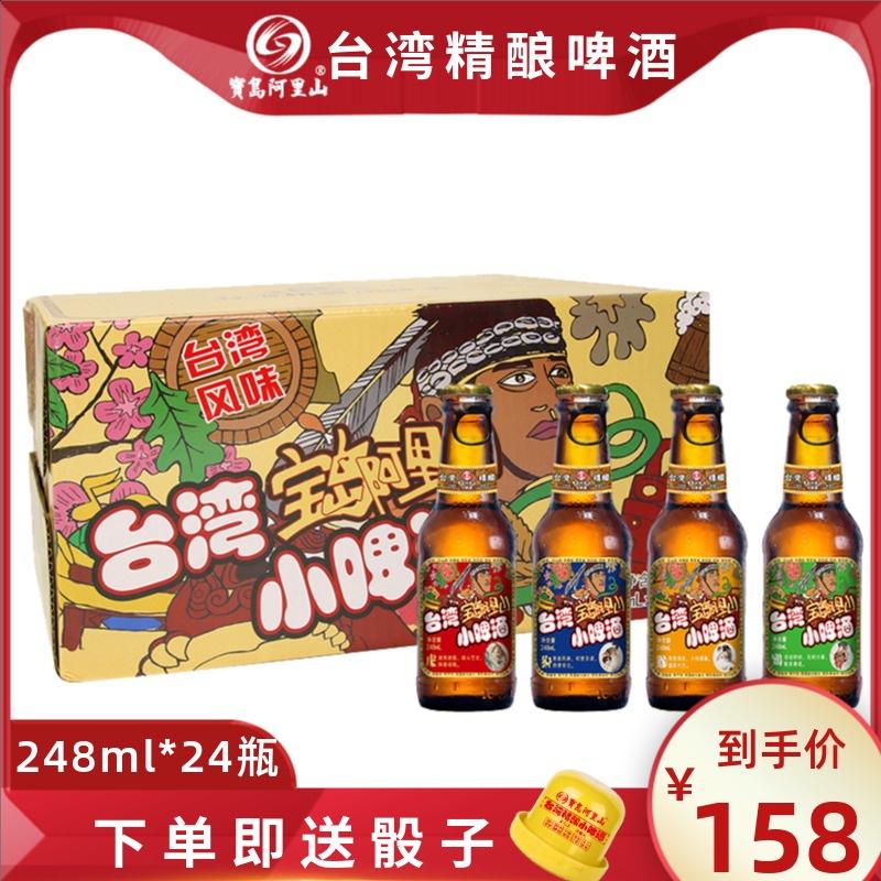 宝岛阿里山 台湾精酿小啤酒 248mL*24瓶整箱 玻璃瓶罐装 原浆啤酒