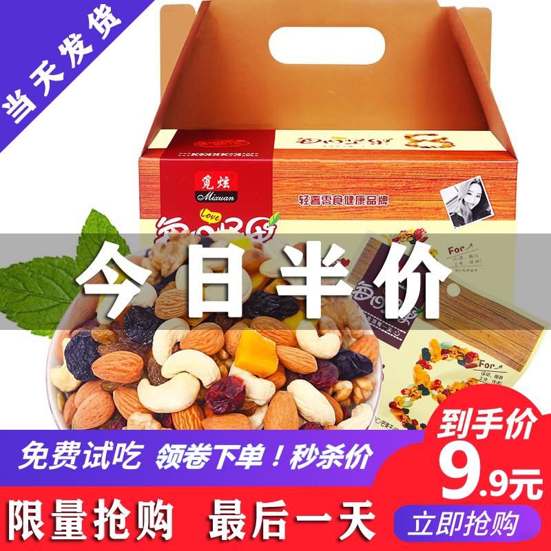 每日坚果大礼包混合坚果成人孕妇儿童款干果30小包组合零食礼盒装