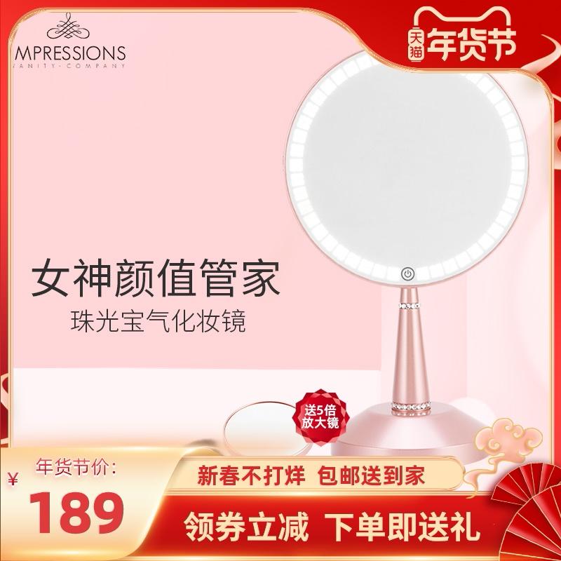 新年特惠IV好莱坞珠光宝气化妆镜手持台式两用美妆镜LED化妆镜