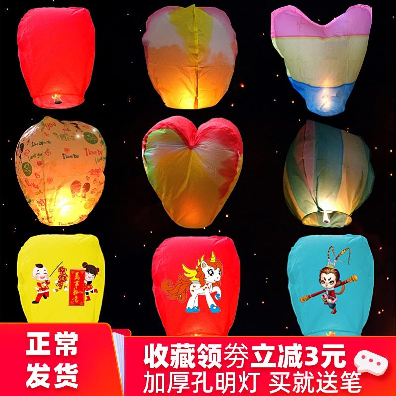 孔明灯大号许愿灯10个50个一包祈福荷花灯创意浪漫爱情安全型包邮