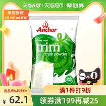 【进口】安佳青少年学生脱脂奶粉1kg成人奶粉新西兰进口 营养奶粉
