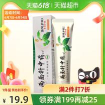 两面针牙膏清新水果味140g减轻牙龈出血肿痛牙齿敏感去口臭去牙渍