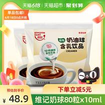 维记咖啡伴侣奶球奶油球奶精球奶茶咖啡奶包2袋10mlx80粒