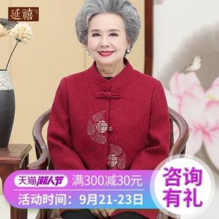 中老年人春秋外套女奶奶过寿唐装太太婚宴毛呢红色长袖上衣服冬装图片