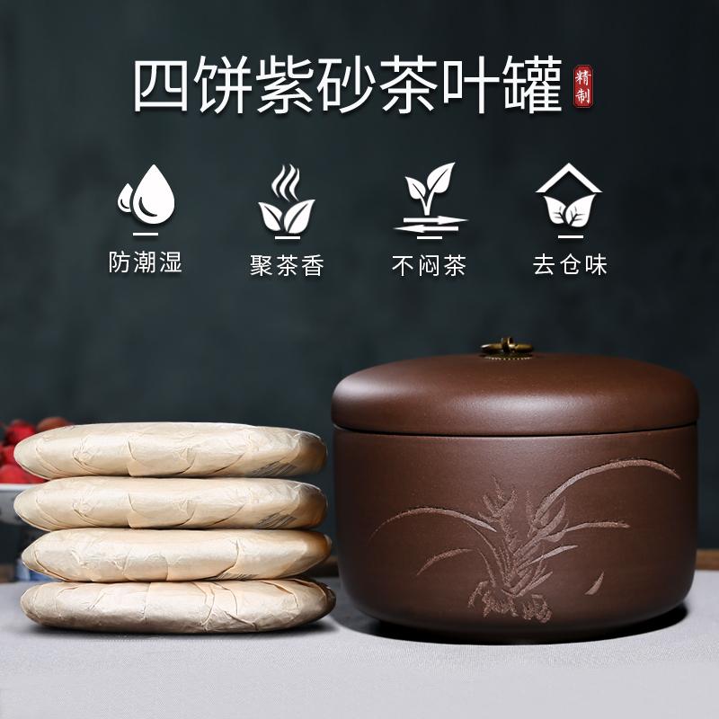 雅辞坊大号四饼普洱存储茶罐缸家用密封罐陶瓷茶具宜兴紫砂茶叶罐