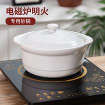 砂锅电磁炉专用米线麻辣烫两用煲汤商用火锅家用燃气耐高温小沙锅