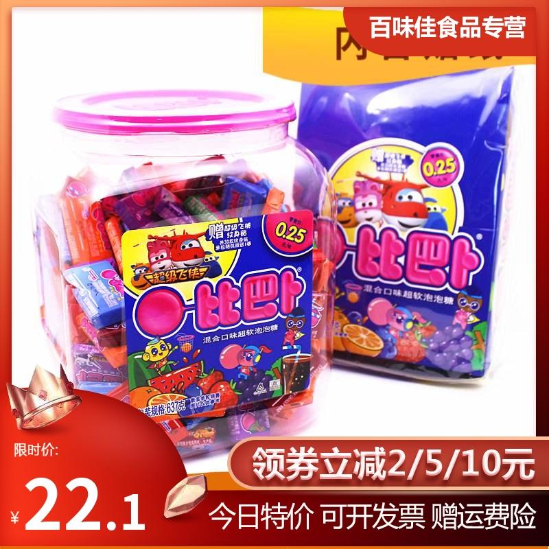 比巴卜泡泡糖混合口味桶装150粒儿童年怀旧零食泡泡糖果