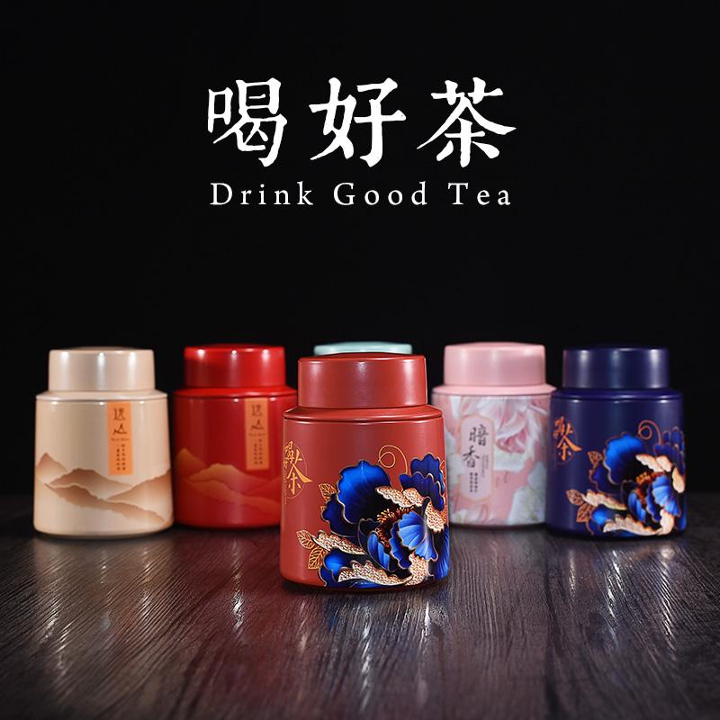 茶叶罐便携二两岩茶空盒密封罐茶叶空礼盒小青柑罐子茶叶包装定制