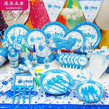 Children's birthday party supplies / party party arrangement / decoration set baby boy theme package