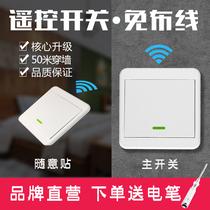 智能電燈家用卧室雙控隨意貼開關220v七力無線遙控開關面板免布線