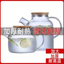 冷水壶家ju1玻璃茶壶ne耐高温日式加厚透明煮单大容量