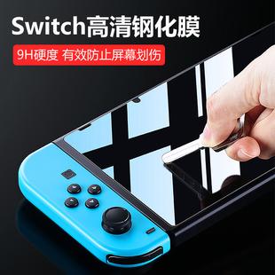 honcam任天堂switch屏幕膜9h钢化膜