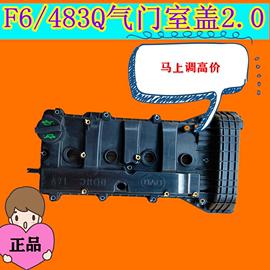 比亚迪F6F3S6S7F0速锐M6G6气门室盖垫气缸垫473QEQB三菱机头平价